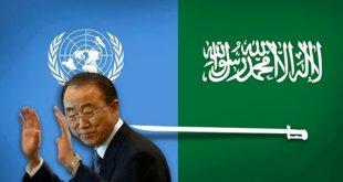 الامم المتحدة+السعودية