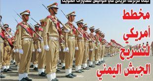 الجيش اليمني صدى المسيرة