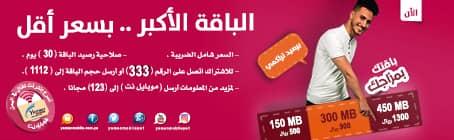 شركة يمن موبايل للهاتف النقال
